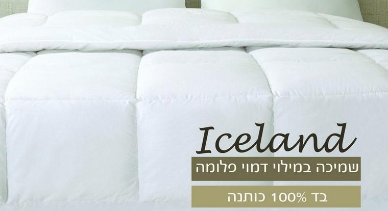 שמיכת-איסלנד.jpg